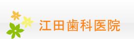 江田歯科医院ロゴ